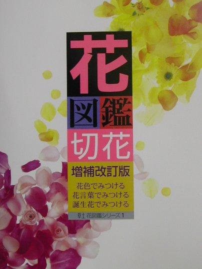 花図鑑(切花)増補改訂版 (草土花図鑑シリーズ)