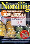 【送料無料】ノ-リ(第5号) [ 北欧留学情報センタ- ]