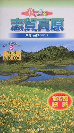 花かおる志賀高原 (ビジター・ガイドブック) [ 中村至伸 ]