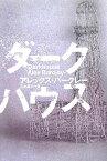 ダ-クハウス (柏艪舎文芸シリ-ズ) [ アレックス・バ-クレ- ]