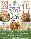 【送料無料】花材図鑑(3)