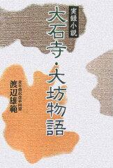 【送料無料】大石寺・大坊物語