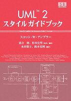 UML 2スタイルガイドブック