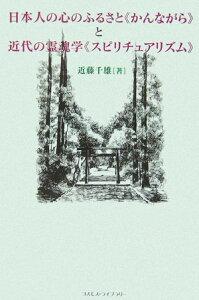 【送料無料】日本人の心のふるさと《かんながら》と近代の霊魂学《スピリチュアリズム》