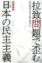 【送料無料】拉致問題で歪む日本の民主主義