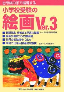 【送料無料】お母様の手で指導する小学校受験の絵画Ver.3 [ ルーブル家庭教師会 ]