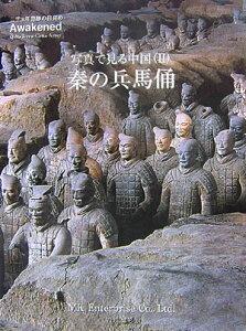 【送料無料】秦の兵馬俑