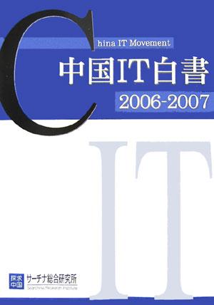 中国IT白書(2006-2007) [ サーチナ総合研究所 ]