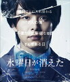 水曜日が消えた パーフェクトVer.【Blu-ray】