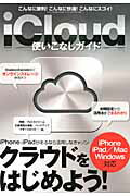【送料無料】iCloud使いこなしガイド