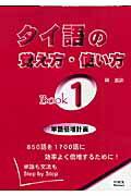 タイ語の覚え方・使い方(book 1)