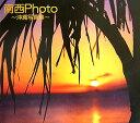 南西photo 沖縄写真集 [ ...