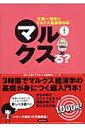 入門経済学|マルクスる?世界一簡単なマルクス経済学の本(著:木暮 太一)