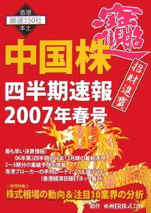 【送料無料】中国株四半期速報(2007年春号)