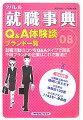 アパレル就職事典Q&A体験談ブランド一覧(08)