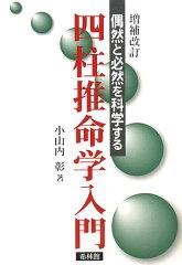 【送料無料】四柱推命学入門増補改訂
