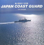 Japan coast guard 海上保安庁写真集 [ 岩尾克治 ]