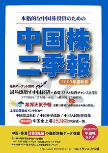 【送料無料】中国株二季報(2007年夏秋号)