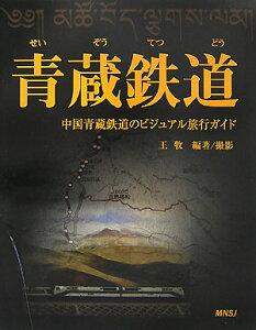 【送料無料】青蔵鉄道