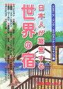 日本人が経営する世界の宿(オセアニア(ミクロネシア・ポリ)