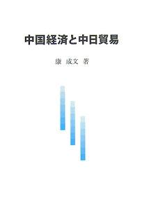 【送料無料】中国経済と中日貿易
