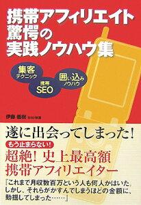 【送料無料】携帯アフィリエイト驚愕の実践ノウハウ集