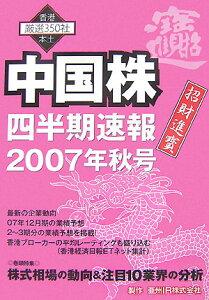 【送料無料】中国株四半期速報(2007年秋号)