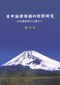 【送料無料】日中法律用語の対照研究