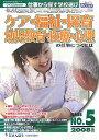 ケア・福祉・保育・幼児教育・医療・心理の仕事につくには(2008年度版)
