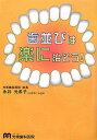 【送料無料】歯並びは楽に治そう!