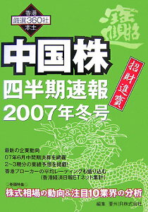 【送料無料】中国株四半期速報(2007年冬号)