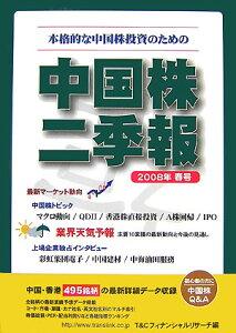 【送料無料】中国株二季報(2008年春号)