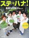 【送料無料】ステ・ハナ!(vol.6(西日本版))