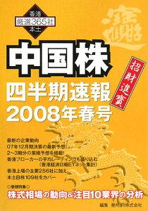 【送料無料】中国株四半期速報(2008年春号)