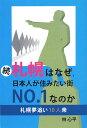 【送料無料】札幌はなぜ、日本人が住みたい街no.1なのか(続) [ 林心平 ]