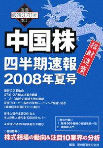 【送料無料】中国株四半期速報(2008年夏号)