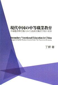 【送料無料】現代中国の中等職業教育