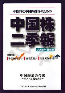 【送料無料】中国株二季報(2008年夏秋号)