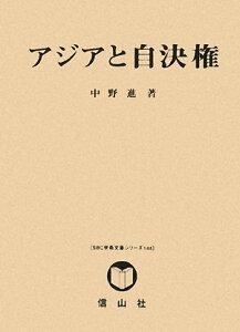 【送料無料】アジアと自決権