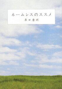 【送料無料】ホームレスのススメ