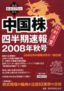 【送料無料】中国株四半期速報(2008年秋号)