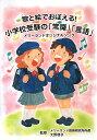 【送料無料】歌と絵でおぼえる!小学校受験の「常識」「言語」