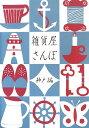 【送料無料】雑貨屋さんぽ(神戸編)