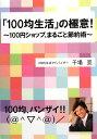 【送料無料】「100均生活」の極意!
