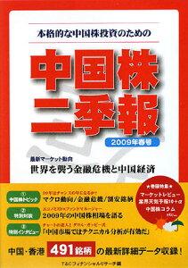 【送料無料】中国株二季報(2009年春号)