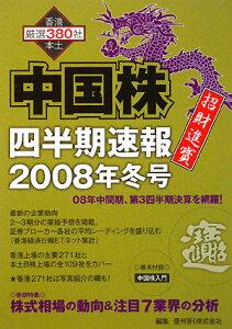 【送料無料】中国株四半期速報(2008年冬号)