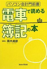 【送料無料】電車で読める簿記の本 [ 黒木貞彦 ]