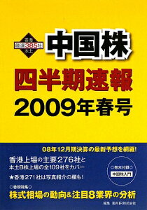 【送料無料】中国株四半期速報(2009年春号)