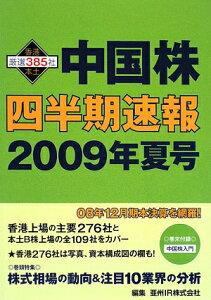 【送料無料】中国株四半期速報(2009年夏号)