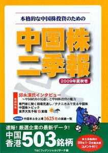 【送料無料】中国株二季報(2009年夏秋号)